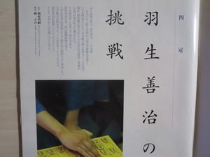 アサヒグラフ羽生 002.JPG