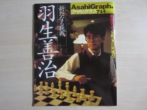 アサヒグラフ羽生 007.JPG