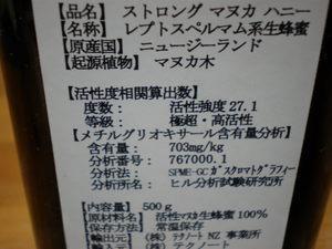 マヌカハニー 012.jpg