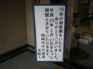 竹千代温泉 007.jpg
